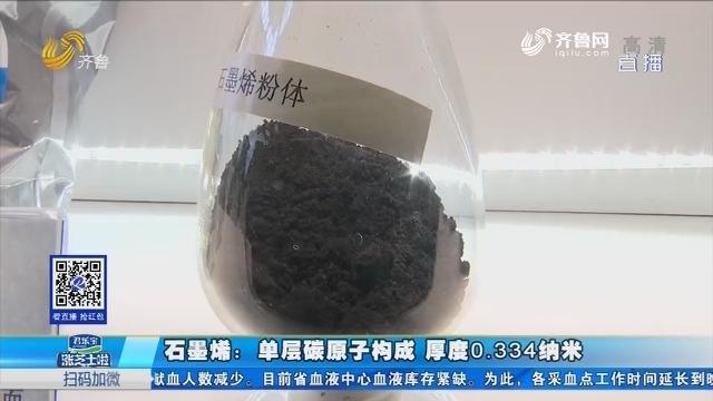 石墨烯:单层碳原子构成 厚度0.334纳米