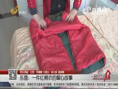 【群众英雄】东营:—件红棉衣的暖心故事