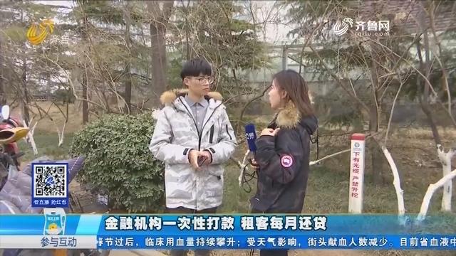 济南:租房!中介推荐借贷服务平台
