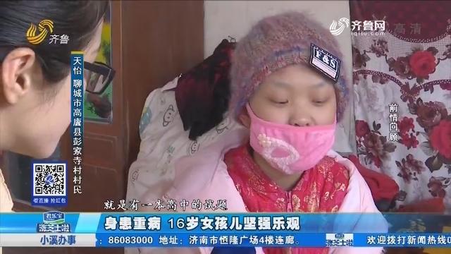 聊城:姐弟情深 8岁弟弟要增肥为姐姐捐髓