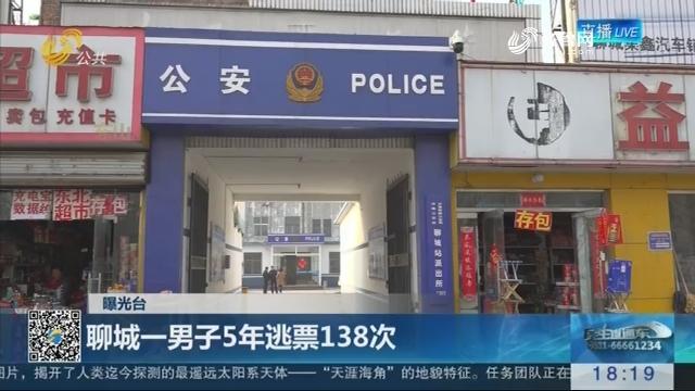 【曝光台】聊城一男子5年逃票138次