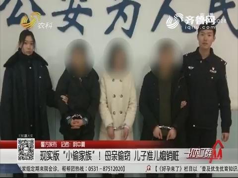 """【警方发布】临沂:现实版""""小偷家族""""!母亲偷窃 儿子准儿媳销赃"""