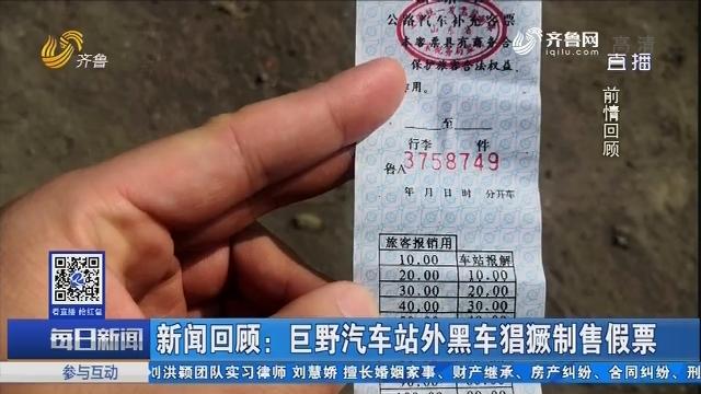 新闻回顾:巨野汽车站外黑车猖獗制售假票