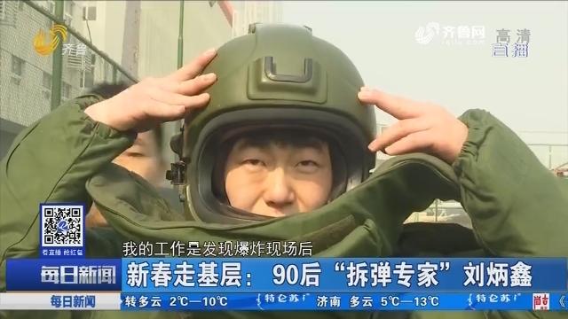 """新春走基层:90后""""拆弹专家""""刘炳鑫"""