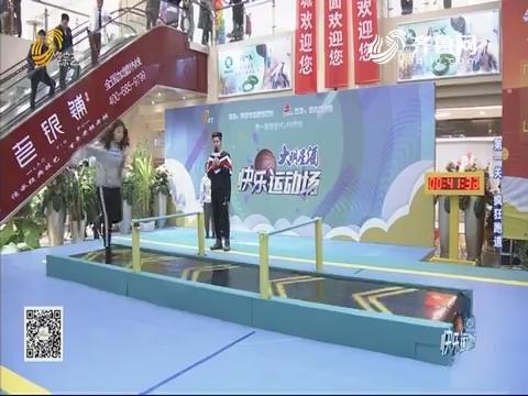 2019年02月25日《快乐运动场》完整版