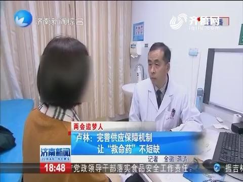 """【两会追梦人】卢林:完善供应保障机制 让""""救命药""""不短缺"""