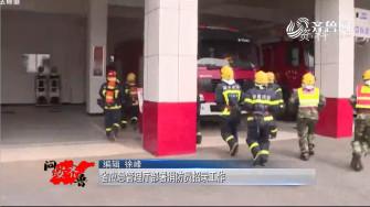 《问安齐鲁》02-23播出:《省应急管理厅部署消防员招录工作》