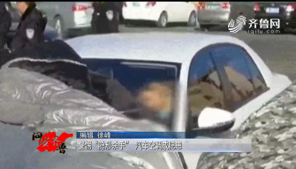 """《问安齐鲁》02-23播出:《警惕""""隐形杀手""""汽车空调成隐患》"""