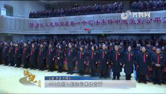 《法院在线》02-23播出:《456名新入额法官团体宣誓》