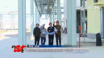 《问安齐鲁》02-23播出:《省应急厅举办第四期应急管理知识专题辅导》