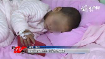 《问安齐鲁》02-23播出:《儿童被噎事件频发  急救措施很重要》