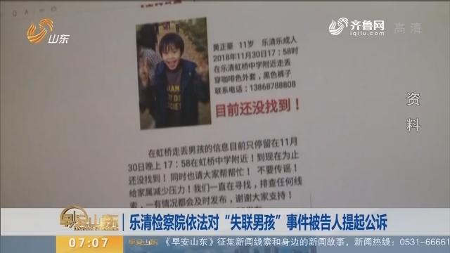 """【昨夜今晨】乐清检察院依法对""""失联男孩""""事件被告人提起公诉"""