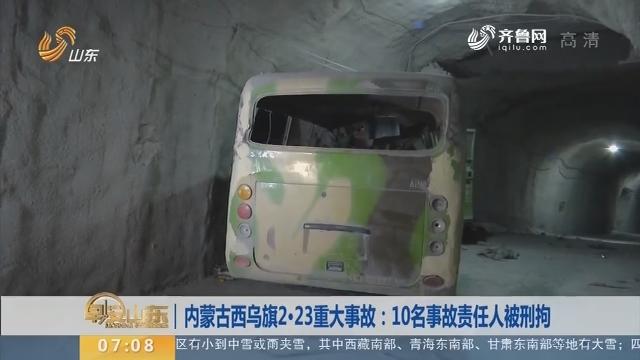 【昨夜今晨】内蒙古西乌旗2·23重大事故:10名事故责任人被刑拘