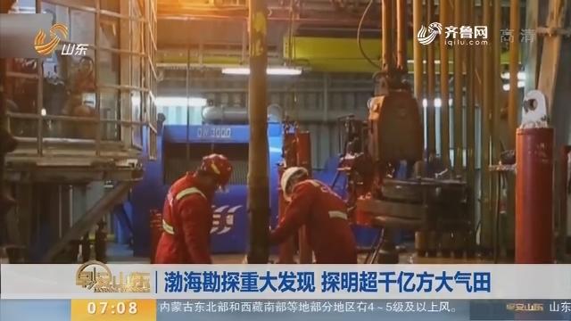 【昨夜今晨】渤海勘探重大发现 探明超千亿方大气田