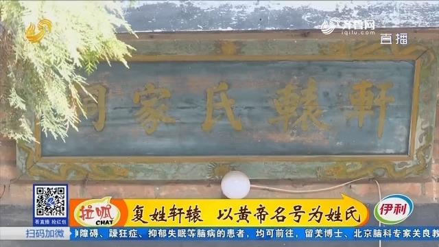 【文化故事之山东姓氏】复姓轩辕 以黄帝名号为姓氏
