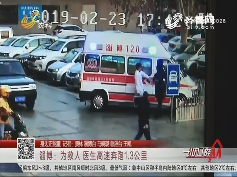 【身边正能量】淄博:为救人 医生高速奔跑1.3公里