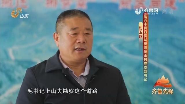 20190226《齐鲁前锋》:在习近平新期间中国特征社会主义头脑指引下·打赢脱贫攻坚战——博士布告扶贫记(下)