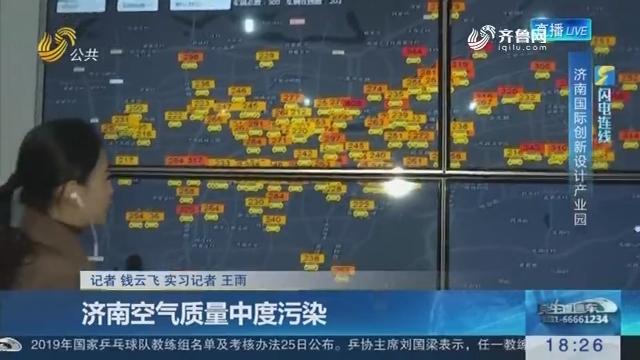 闪电连线:济南空气质量中度污染