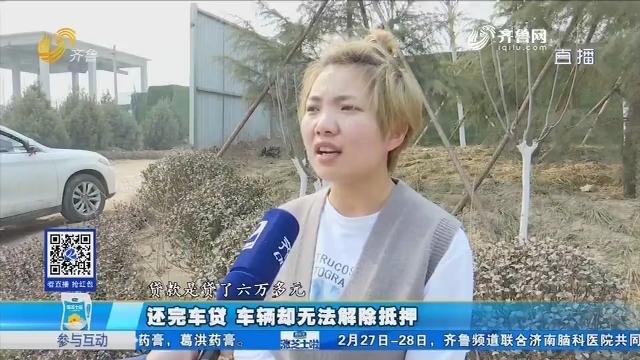 济南:还完车贷 车辆却无法解除抵押