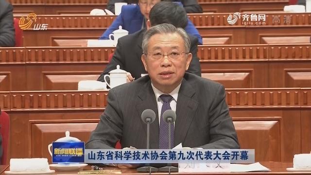 山東省科學技術協會第九次代表大會開幕