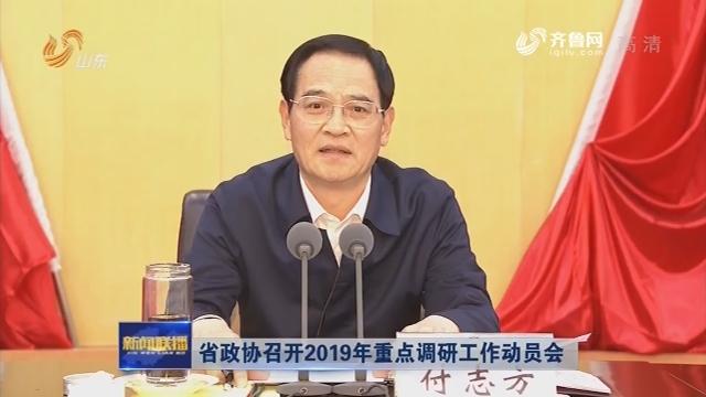 省政协召开2019年重点调研工作动员会