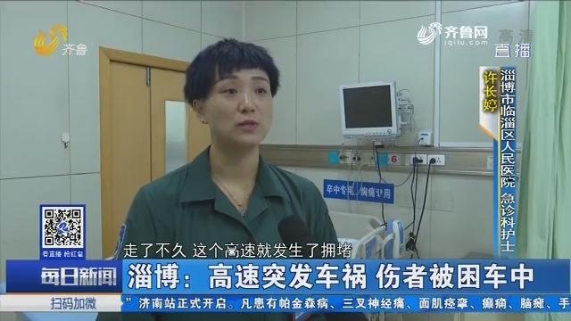 淄博:高速突发车祸 伤者被困车中医护狂奔救人