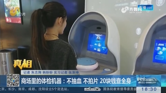 【真相】商场里的体检机器:不抽血 不拍片 20块钱查全身