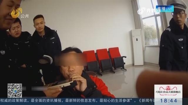 【曝光台】淄博:遇见交警调头就跑 醉酒驾驶被抓现行
