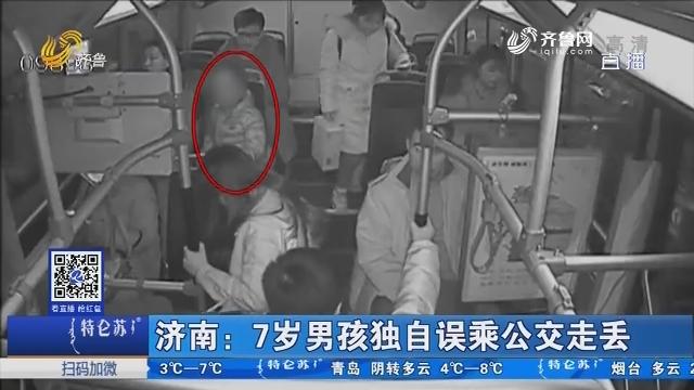 济南:7岁男孩独自误乘公交走丢