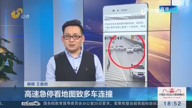 【新说法】高速急停看地图致多车连撞