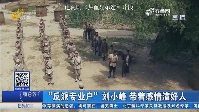 """【好戏在后头】""""反派专业户""""刘小峰 带着感情演好人"""