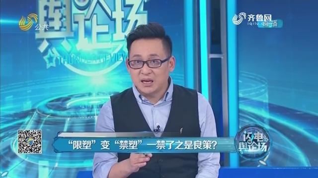 """2019年02月26日《闪电言论场》:""""限塑""""变""""禁塑"""" 一禁了之是善策?"""