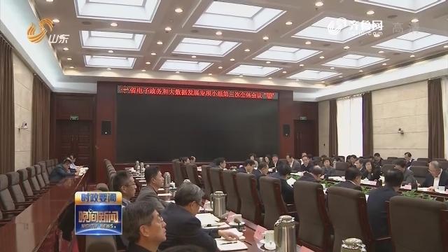 省電子政務和大數據發展專項小組第三次全體會議召開
