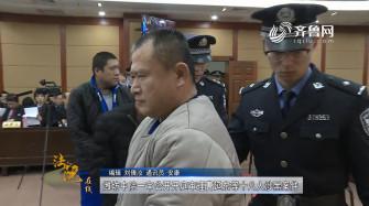 《法院在线》02-23播出:《潍坊中院一审公开开庭审理曹延东等十八人涉黑案件》