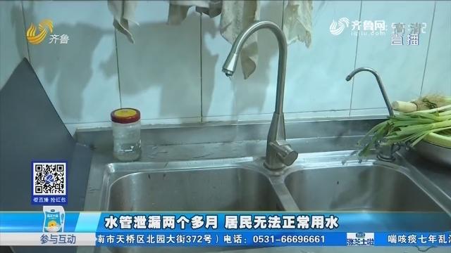 泰安:水管泄露两个多月 居民无法正常用水