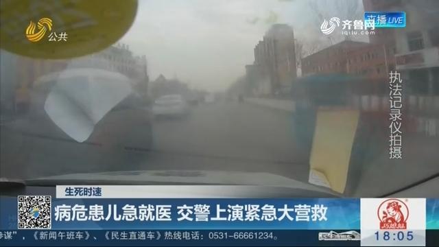 【生死时速】菏泽:病危患儿急就医 交警上演紧急大营救