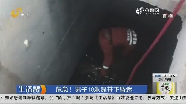 淄博:危急!男子10米深井下昏迷