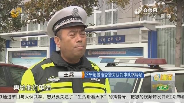 济宁:报警 我要举报自己酒驾!