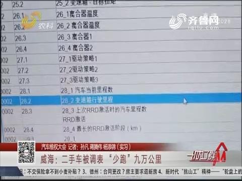 """【汽车维权大会】威海:二手车被调表 """"少跑""""九万公里"""