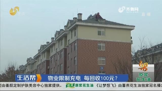 潍坊:物业限制充电 每回收100元?