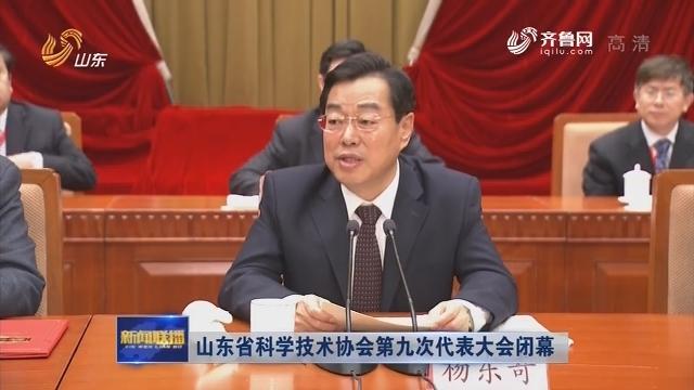山东省科学技术协会第九次代表大会闭幕