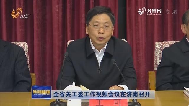 全省关工委工作视频会议在济南召开