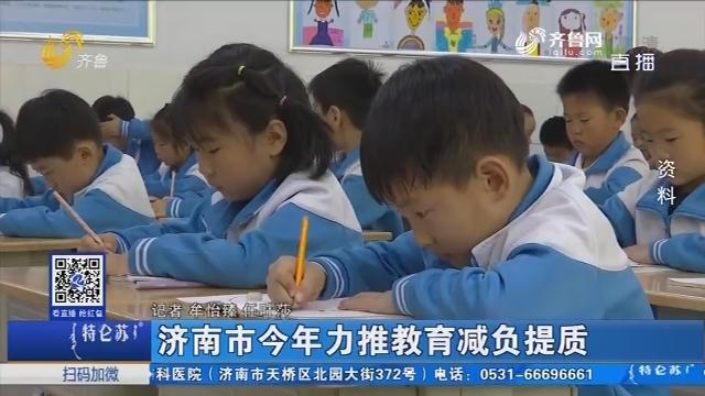济南市2019年力推教育减负提质