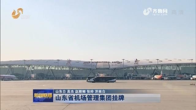 山东省机场管理集团挂牌