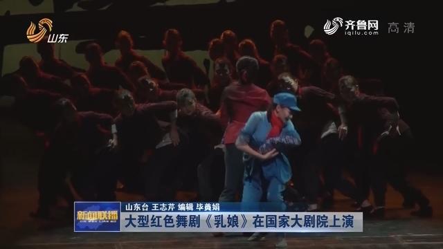 大型红色舞剧《乳娘》在国家大剧院上演