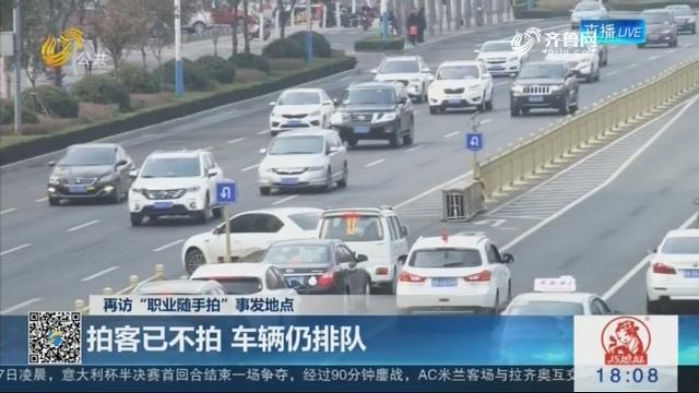 """【再访""""职业随手拍""""事发地点】济南:拍客已不拍 车辆仍排队"""