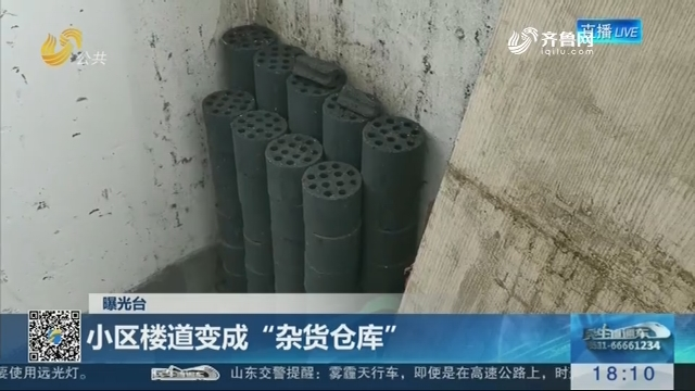 """【曝光台】济南:小区楼道变成""""杂货仓库"""""""