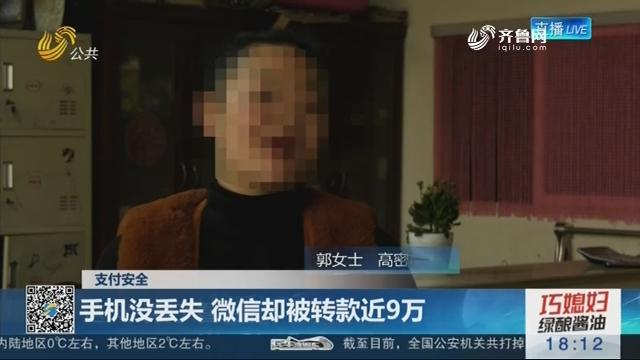 【支付安全】潍坊:手机没丢失 微信却被转款近9万