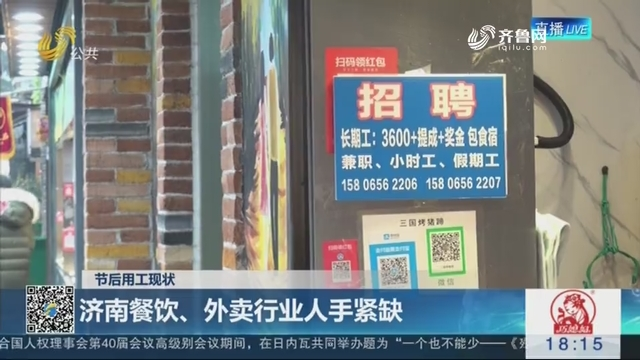 【节后用工现状】济南餐饮、外卖行业人手紧缺