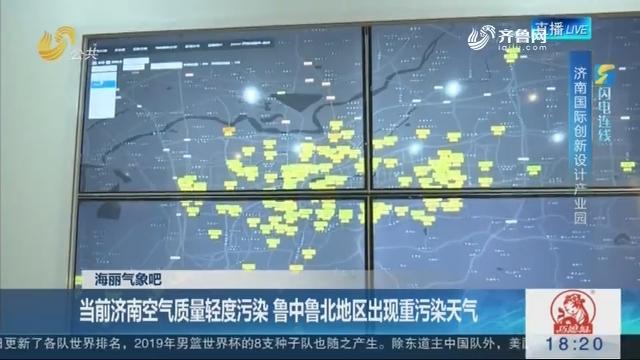 【海丽气象吧】当前济南空气质量轻度污染 鲁中鲁北地区出现重污染天气